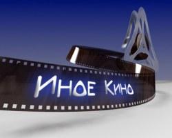 Жюри подвело итоги медиапроекта «Иное кино»
