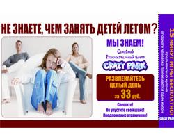 Crazy Park за 33 рубля в день!